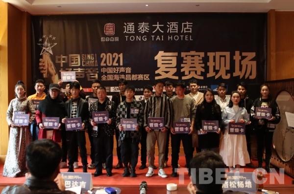 《中国好声音》全国海选首次走进西藏昌都