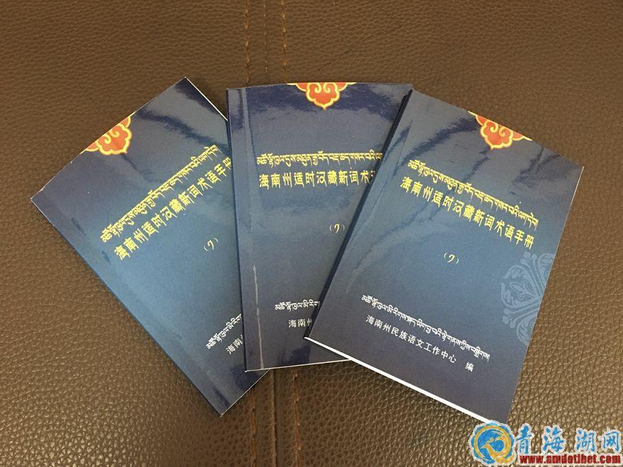 《海南州适时汉藏新词术语手册》(第一期)发行