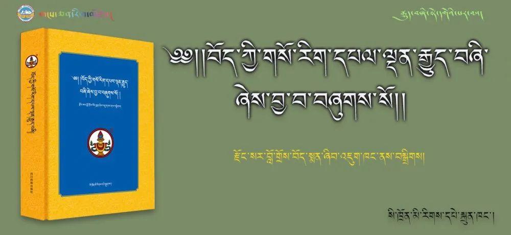 藏医药学奠基著作《四部医典》(德格版)出版发行