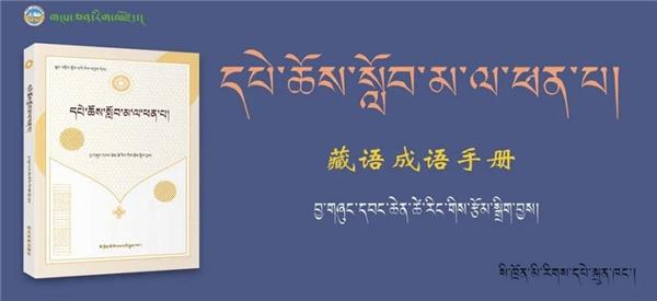中学教师项前才让编著《藏语成语手册》出版发行