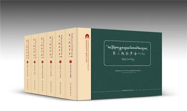 藏族古籍乐谱《第三极的声音》(1-6卷)出版发行