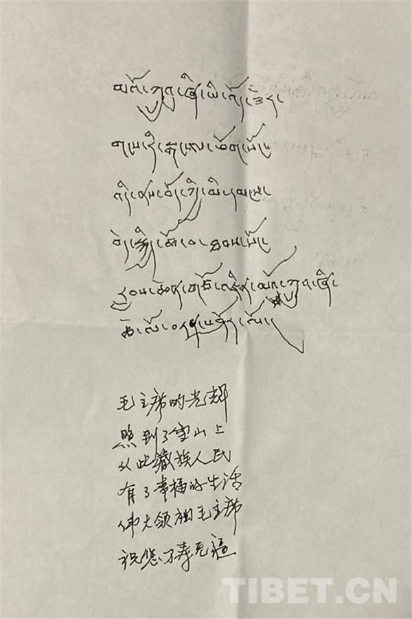 《毛主席的光辉》:难忘的歌声、波密的记忆13.jpg