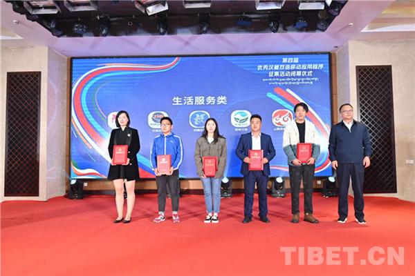 第四届优秀汉藏双语移动应用程序征集活闭幕