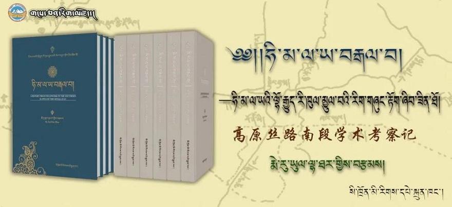 叶拉太著作《高原丝路南段学术考察记》出版发行