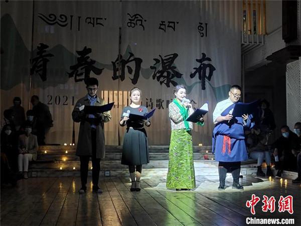 """"""" 青春的瀑布""""西藏青春诗歌咏诵会在拉萨举办"""