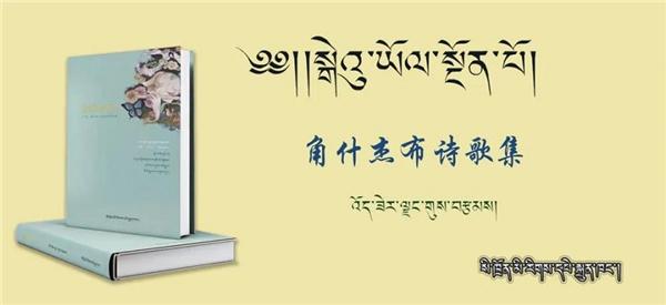 装帧设计新颖 《角什杰布诗歌集》出版发行