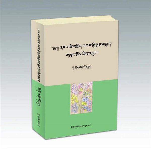 公保东主著作《享·斯基巴尔医学著作考源》出版
