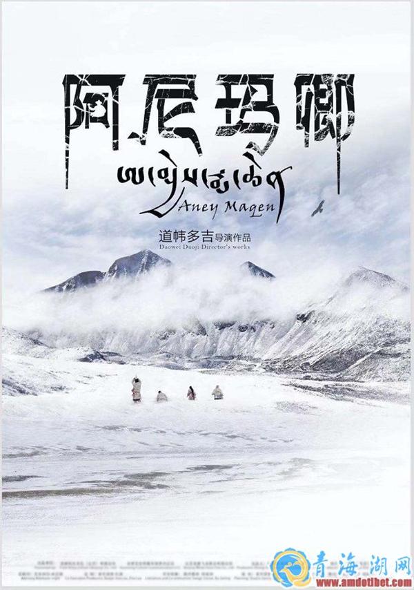 道帏多吉执导 《阿尼玛卿》斩获多项国际大奖