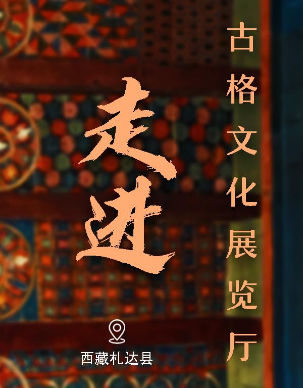 """西藏札达:集中展览 让文物""""活""""起来"""