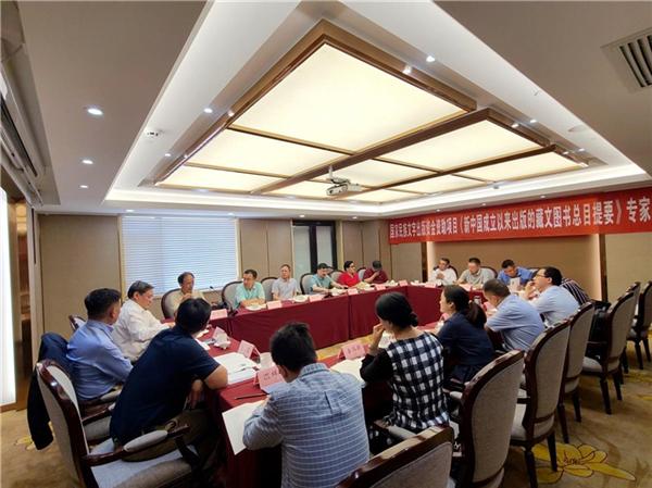 《藏文图书总目提要(1949-2019)》专家座谈会召开