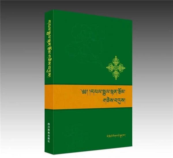 19世纪著名学者巴珠乌金刘麦曲吉旺波文选出版发行