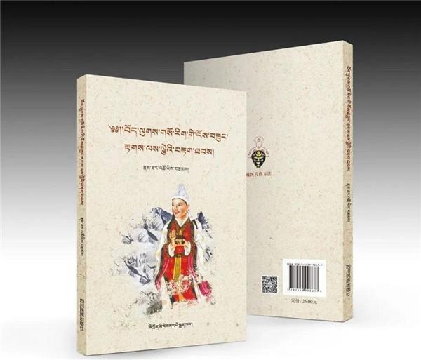 安太措著作《藏医舌诊方法》正式出版发行