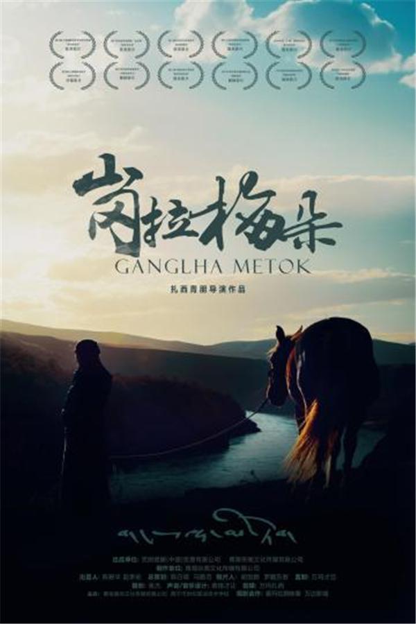 藏族纪录电影《岗拉梅朵》在青海西宁首映