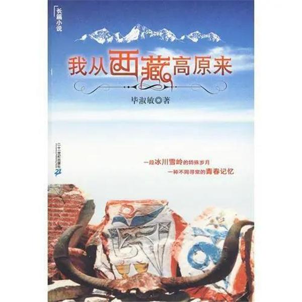 毕淑敏《我从西藏高原来》的青春精神2.jpg