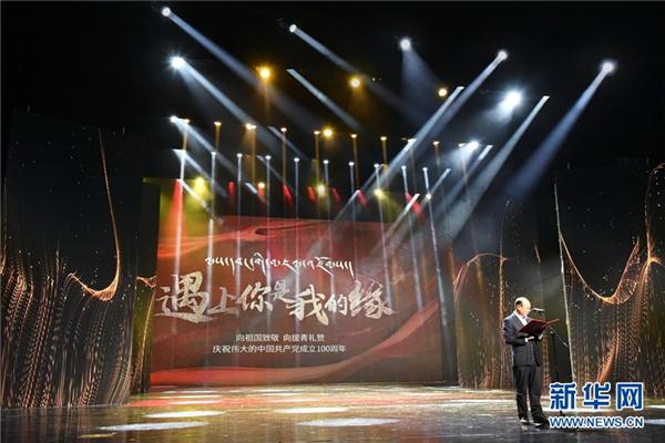 大型音乐剧《遇上你是我的缘》在青海大剧院上演