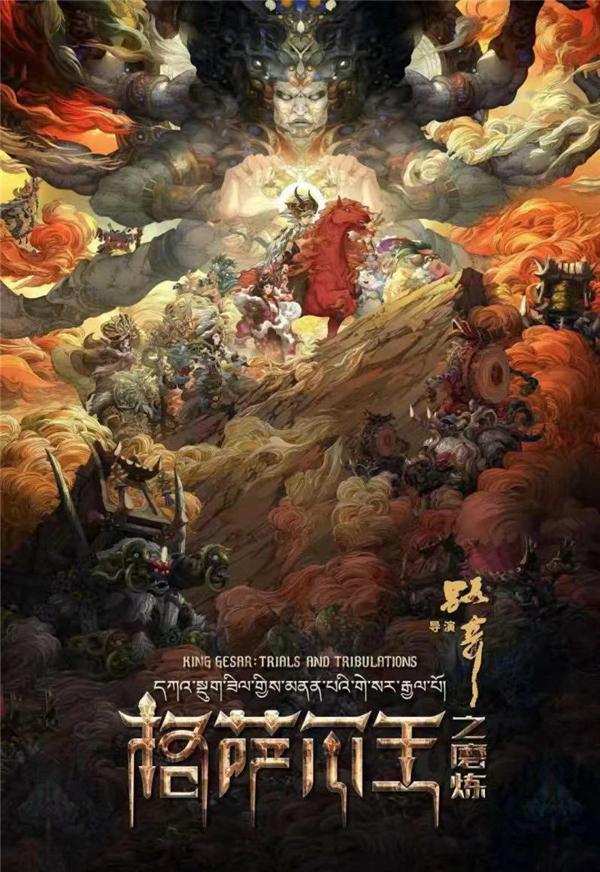 大型动画电影《格萨尔之磨练》在青海西宁首映