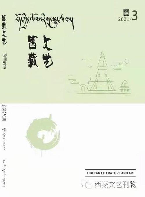 西藏文艺.jpg