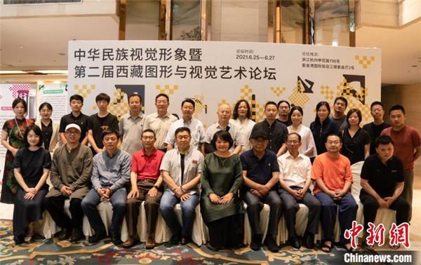 第二届西藏图形与视觉艺术论坛杭州举行