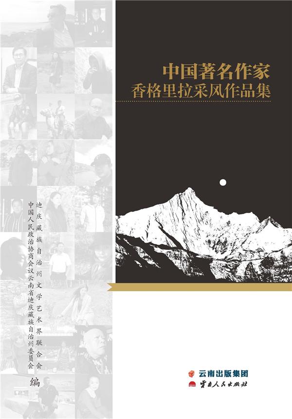 《中国著名作家香格里拉采风作品集》出版发行