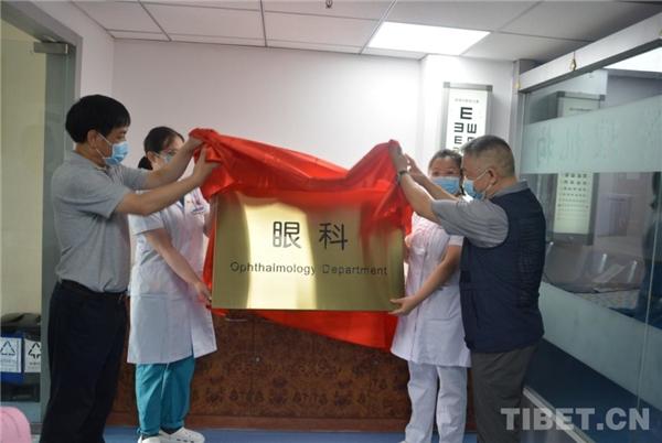 藏中西医疗结合 北京藏医院眼科正式揭牌开科