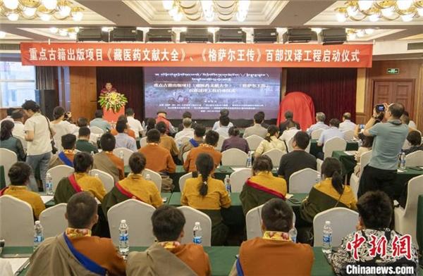《藏医药文献大全》《格萨尔王传》汉译工程启动