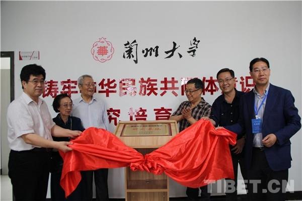 中国民族学学会边境民族委员会第三届论坛召开