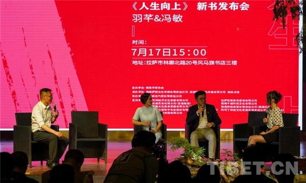 西藏写实题材小说《人生向上》新书发布会举行