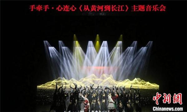 《从黄河到长江》主题音乐会在青海西宁首演