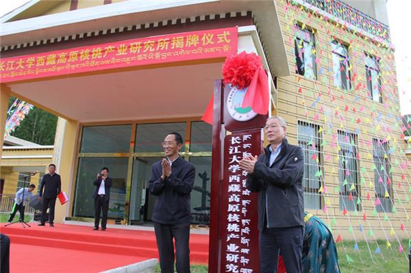 长江大学西藏高原核桃产业研究所在西藏山南揭牌