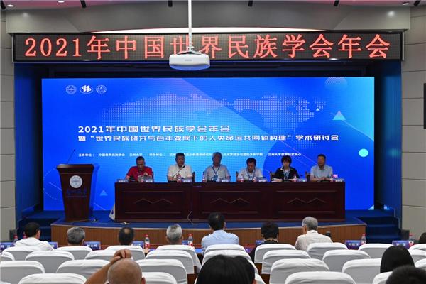 2021年中国世界民族学会年会在兰州大学召开