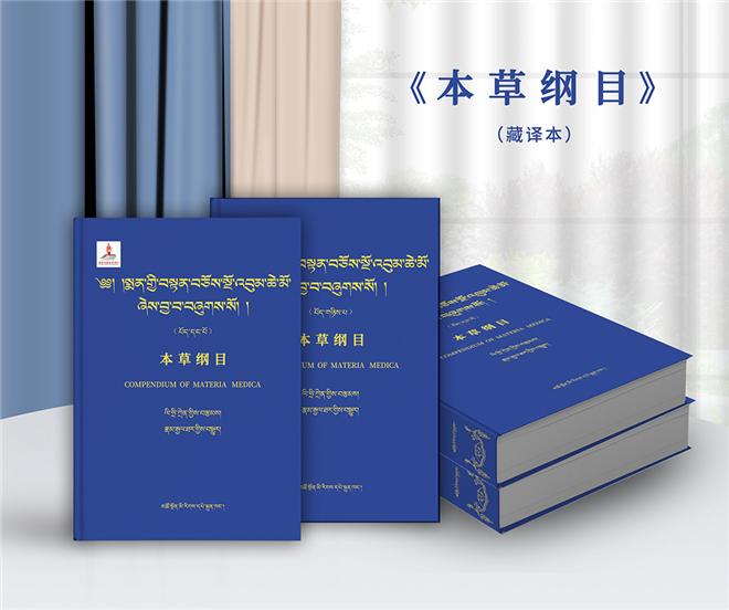 国家出版基金资助项目《本草纲目》(藏译本)出版