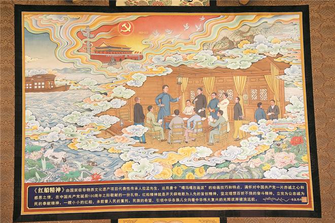 拉孟唐卡《红船精神》被中国民族博物馆永久收藏