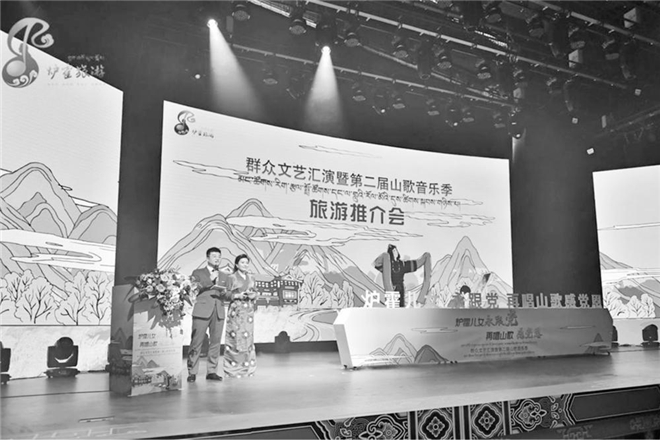 四川炉霍第二届山歌音乐季旅游线上推介会举行