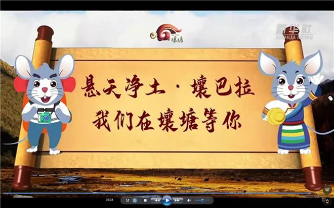 动漫宣传片《多吉&拉姆带您漫游壤巴拉》上线