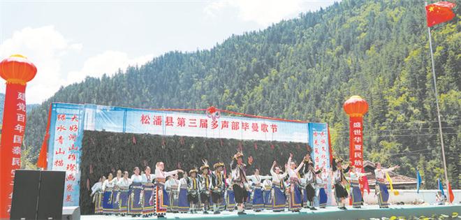 四川省松潘县举行第三届松潘多声部毕曼歌节
