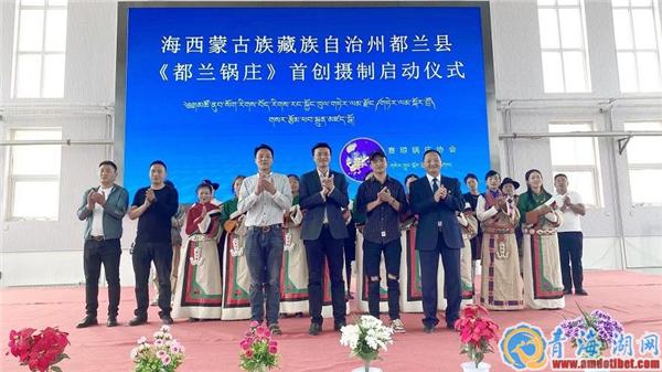 《都兰锅庄》首创摄制启动仪式在青海都兰县举行