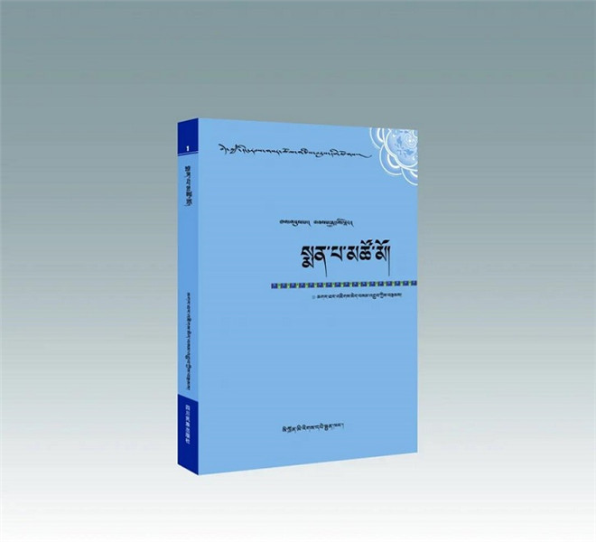 刘麦桑珠短篇小说集《措姆医生》出版发行