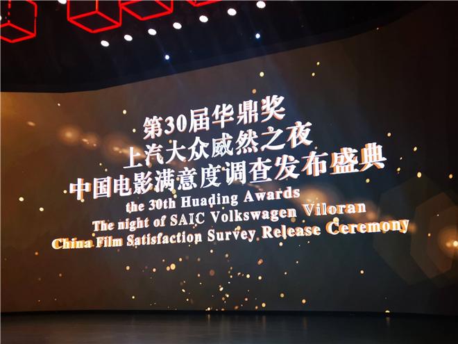 第30届华鼎奖揭晓 万玛才旦获得中国最佳导演奖