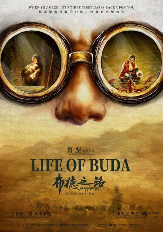《布德之路》观影研讨会举行 将于9月3日上映