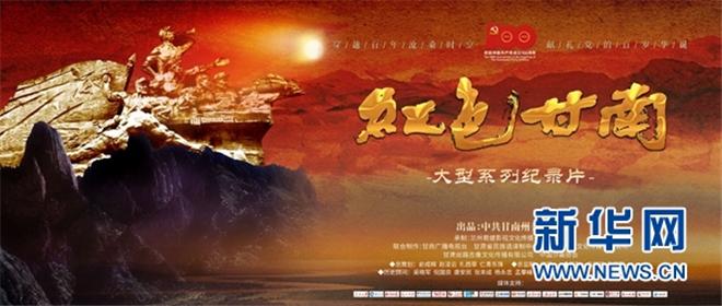 九集纪录片《红色甘南》在甘肃兰州首映