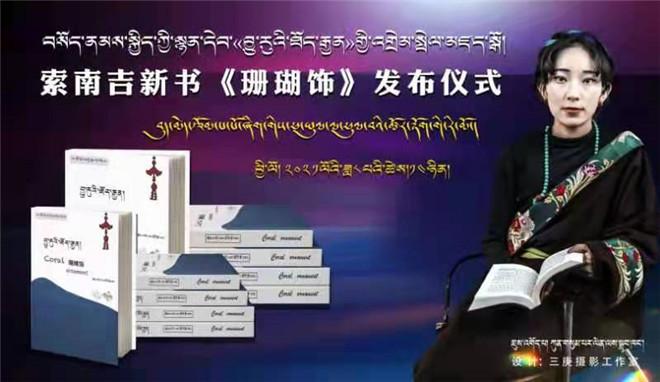 藏族青年女作家索南吉新书《珊瑚饰》发布