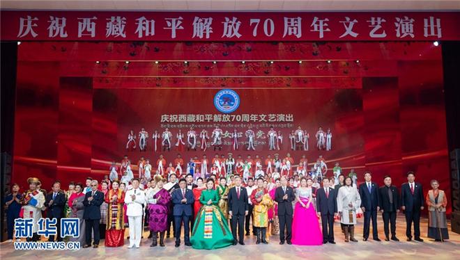 大型文艺演出《西藏儿女心向党》在拉萨举行