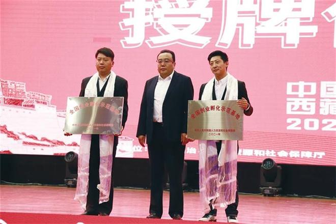 """西藏自治区已有两家创业基地入列""""国家级"""""""
