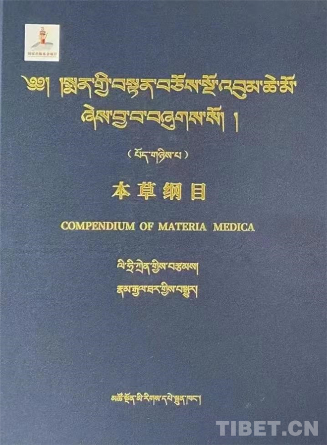 藏译本《本草纲目》出版发行 促藏医药持续发展
