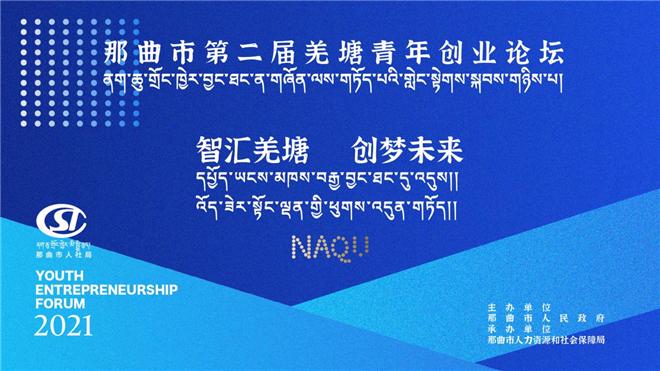 2021年那曲市第二届羌塘青年创业论坛即将召开