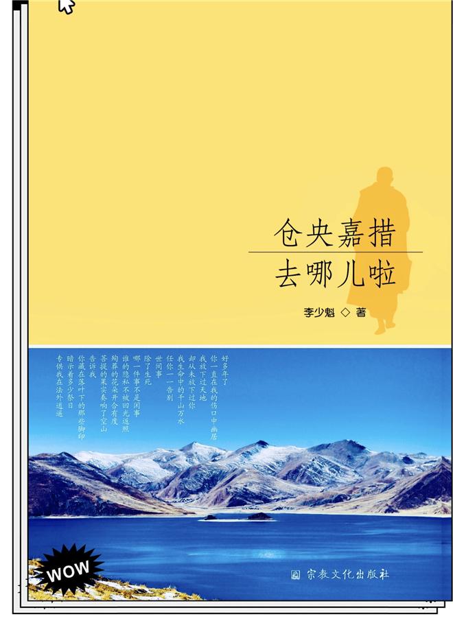 仓学与中华民族共同体意识——记《仓央嘉措去哪儿啦》