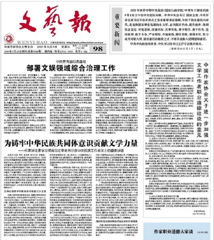文艺报:为铸牢中华民族共同体意识贡献文学力量——作家评论家学习领会习近平总书记在中央民族工作会议上的重要讲话