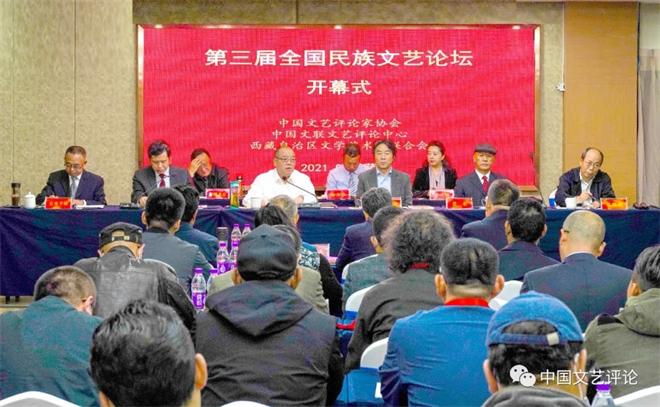 第三届全国民族文艺论坛在西藏拉萨举行