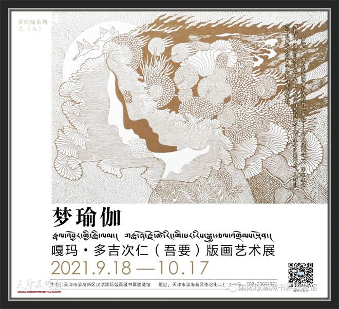 嘎玛·多吉次仁(吾要)版画展在天津市开幕