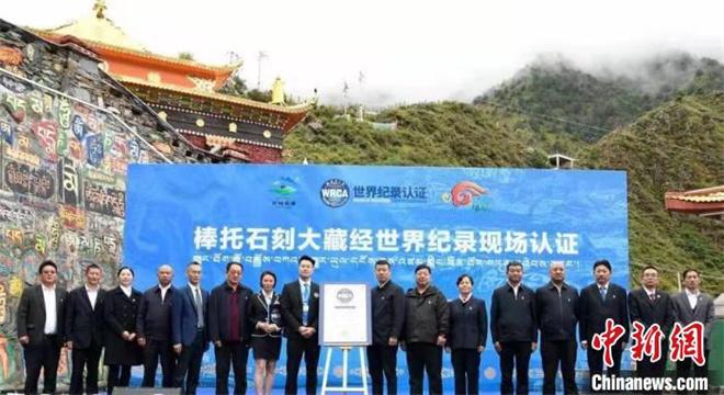 四川壤塘棒托石刻大藏经获WRCA世界纪录认证